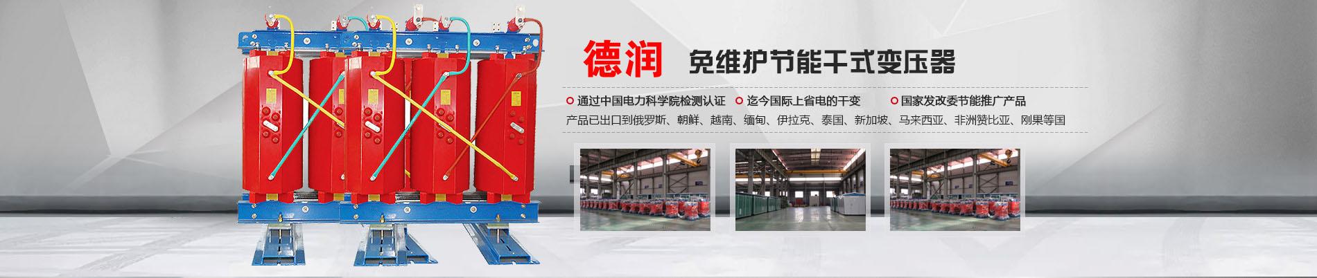 宁波干式变压器厂家